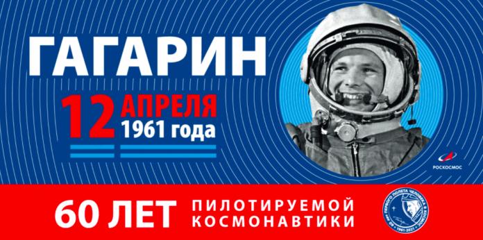 Youri Gagarine, 60 ans après le premier vol habité, une salle officielle à l'Euro Space Center